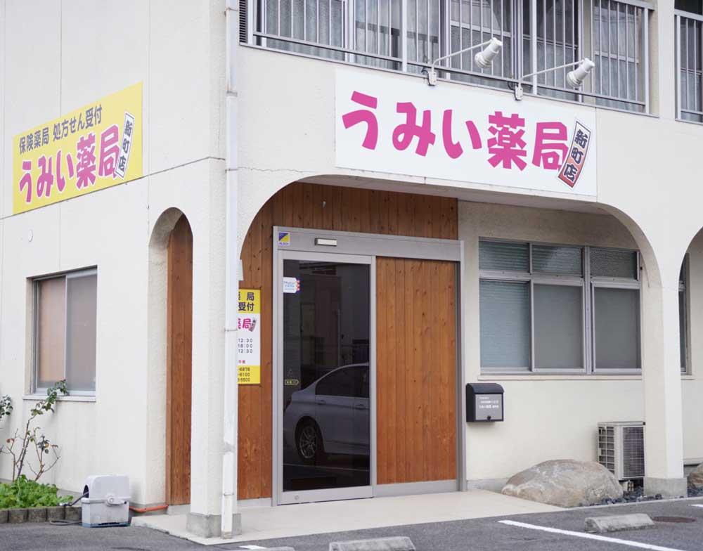 大竹ファマシー うみい薬局新町店